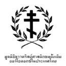 มูลนิธิชาวคริสต์ศาสนิกชนดั้งเดิมออร์โธดอกซ์ในประเทศไทย