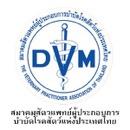 สมาคมสัตวแพทย์ผู้ประกอบการบำบัดโรคสัตว์แห่งประเทศไทย