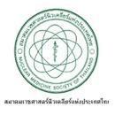 สมาคมเวชศาสตร์นิวเคลียร์แห่งประเทศไทย