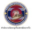 สำนักงานจัดหายุทโธปกรณ์ทหารเรือ