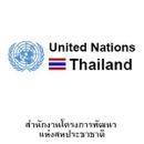 สำนักงานโครงการพัฒนาแห่งสหประชาชาติ