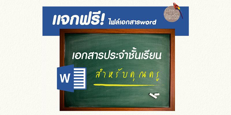 เอกสารประจำชั้นเรียน-01