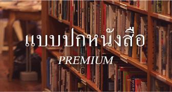 แบบปกหนังสือ Premium