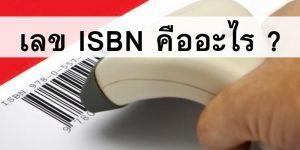isbn-01