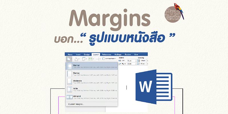 margins-บอกรูปแบบหนังสือ-01