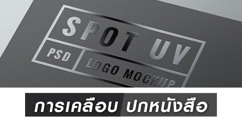 spot-uv-01
