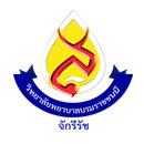 วิทยาลัยพยาบาลบรมราชชนนี-จักรีรัช