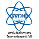 สถาบันส่งเสริมการสอนวิทยาศาสตร์และเทคโนโลยี-สสวท