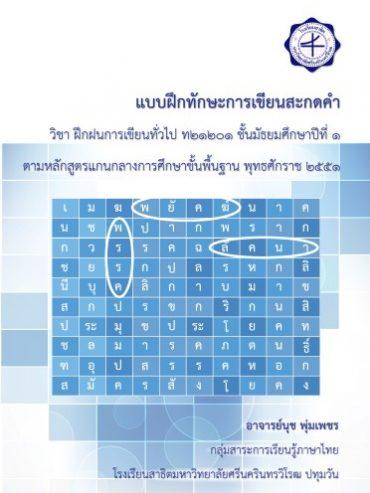 ปก_การเขียนสะกดคำ_18-07-60