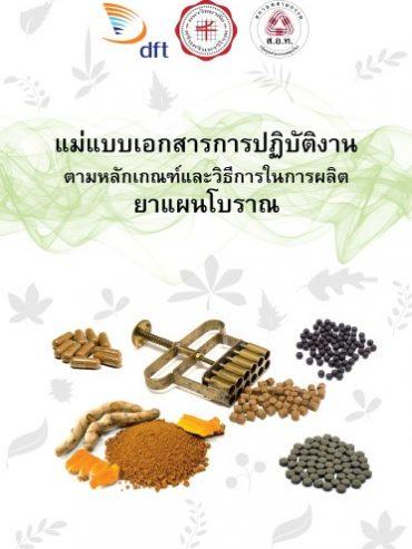 ปก_09-05-60
