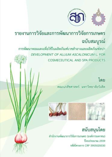 ปกA4_มีพื้นหลัง_ISBN_20-07-60