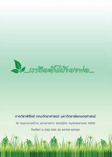 ปก_วัชรี_27-06-60