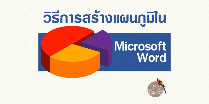 วิธีการสร้างแผนภูมิใน Microsoft Word