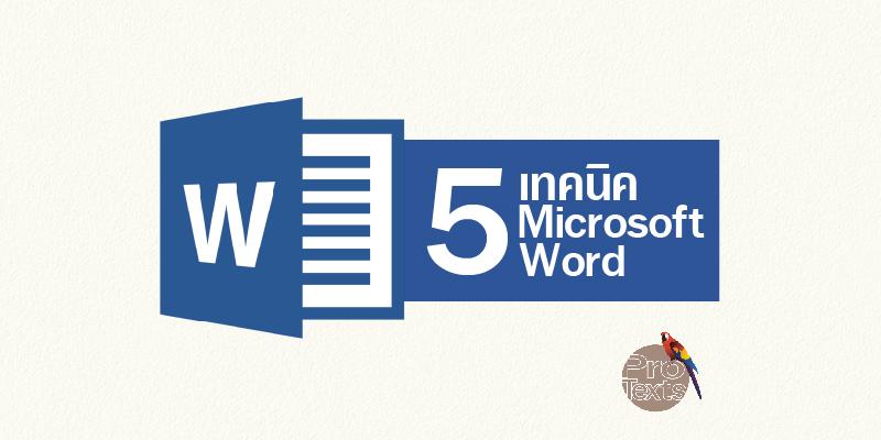 5 เทคนิค Microsoft Word-01