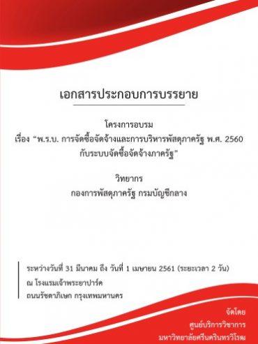หน้าปก_21-03-61