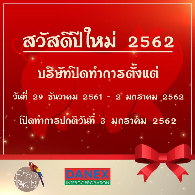 ปีใหม่150-01