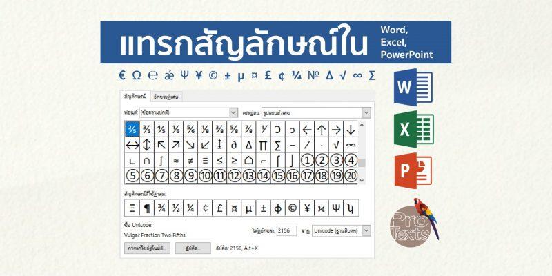 แทรกสัญลักษณ์ใน Microsoft Office