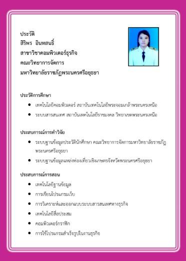 ปก_อ.สิริพร_09-03-60